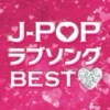 JPOP Love Songs