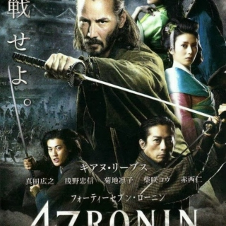 47 Ronin full soundtrack