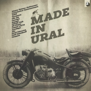 Made in Ural 2