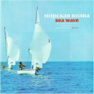 Sea Wave: The Easy Orchestral Listening from Eastern Europe