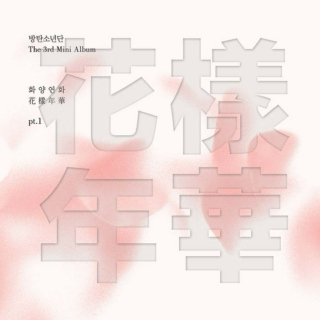 화양연화 THE MOST BEAUTIFUL MOMENT IN LIFE Pt.1 - BTS