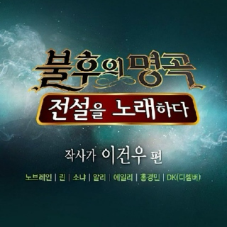 goose bumps from immortal songs ( Part I )