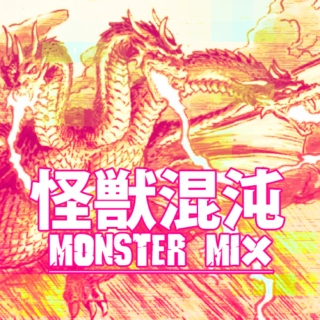 怪獣混沌【KAIJU CHAOS】MONSTER MIX