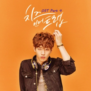 Cheese in the Trap - OST 4 & 2