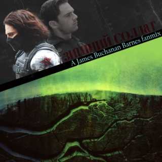 Зимний солдат: a James Buchanan Barnes fanmix