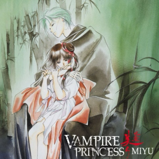 Vampire Princess Miyu Mix