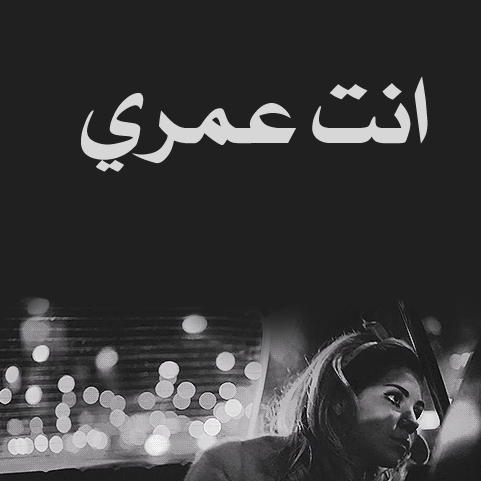 You Are My Life (Enta Omry انت عمري)