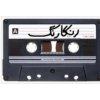 Persian Mixed Tape for your Road Trip