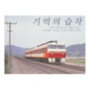 Etude of Memories: Korean Songs from 1988-2006