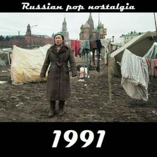 Russian Pop Nostalgia '91