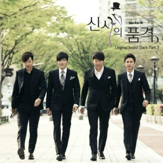 A Gentleman's Dignity Ost