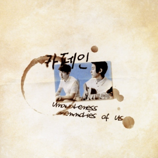 카페인: Unawareness Memories Of Us