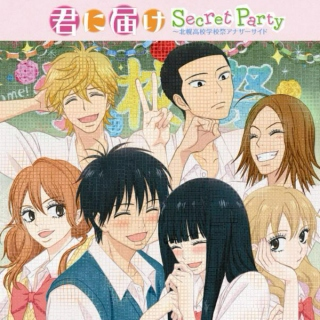 Kimi ni Todoke ~ Secret Party