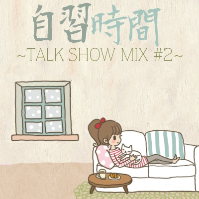 Japanese Immersion ~Talk Show Mix #2~
