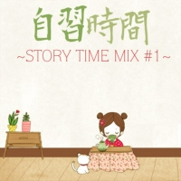 Japanese Immersion ~Storytime Mix #1~