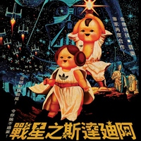the good. the bad. the weird.
