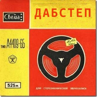 1. Pump-Up Your Head With DaБ-Step 2. Go to 1