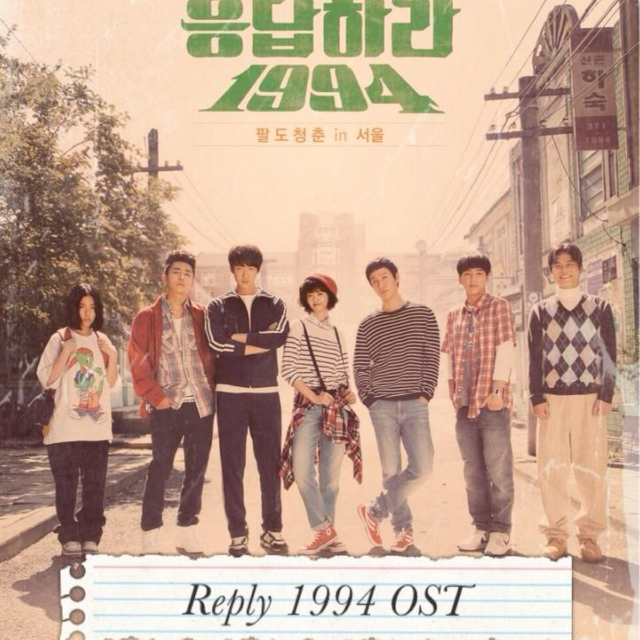 ☆REPLY 1994 : THE COMPLETE COLLECTION☆