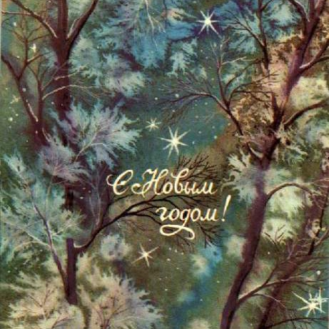 Russian Winter, New Year and Christmas Songs