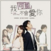 In Time With You OST