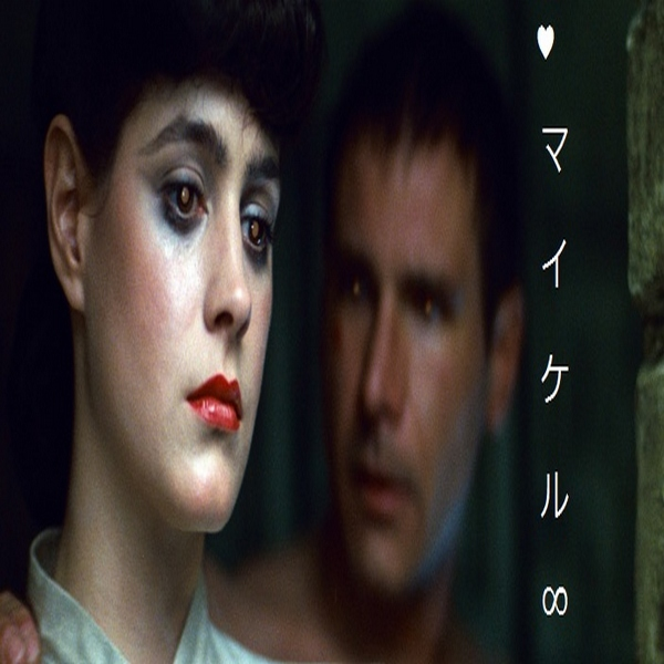 Even the Replicants loves