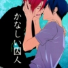 Trade Mistakes (A Haru/Rin fanmix)