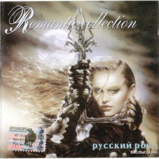 Romantic Collection Русский Рок