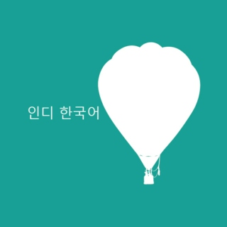 Feel-good korean indie