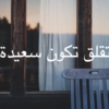 don't worry be happy (لا تقلق تكون سعيدة)