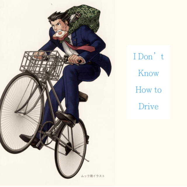I Don't Know How to Drive