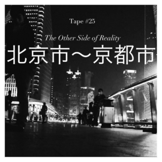 TAPE #25: The Other Side Of Reality (北京市-京都市)