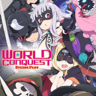 Aiming for world conquest!