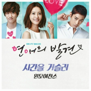 Ost. Mix (Part 6)