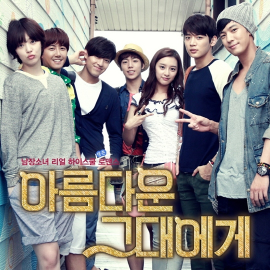 To The Beautiful You KDrama OST