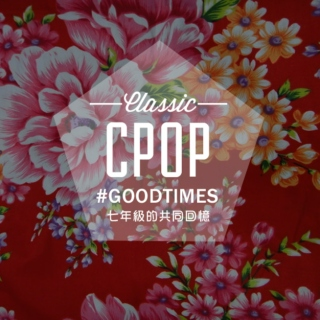 敬過去的青春 CPOP Good Old Times