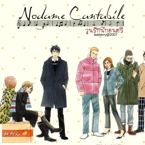 Classical Music Manga Nodame Cantabile Getting First New
