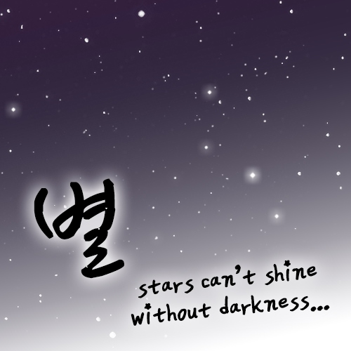 별 ( stars can't shine without darkness )