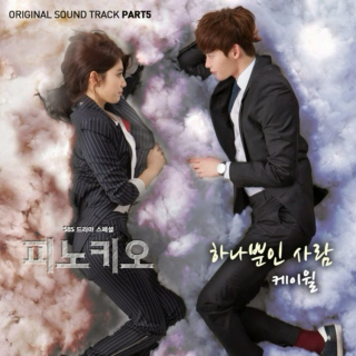 Ost. Mix (Part 10)