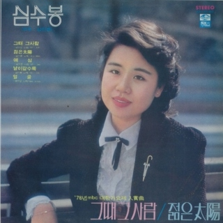 Beautiful old kpop 70s 80s