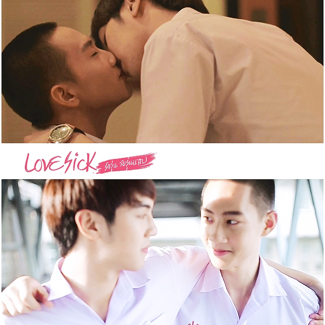 Love Sick the Series/Novel OST