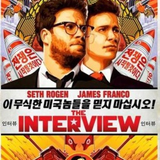 The Interview (Soundtrack)