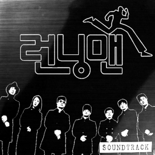 Running Man: Soundtrack