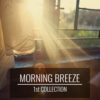 Morning Breeze: 1st Collection