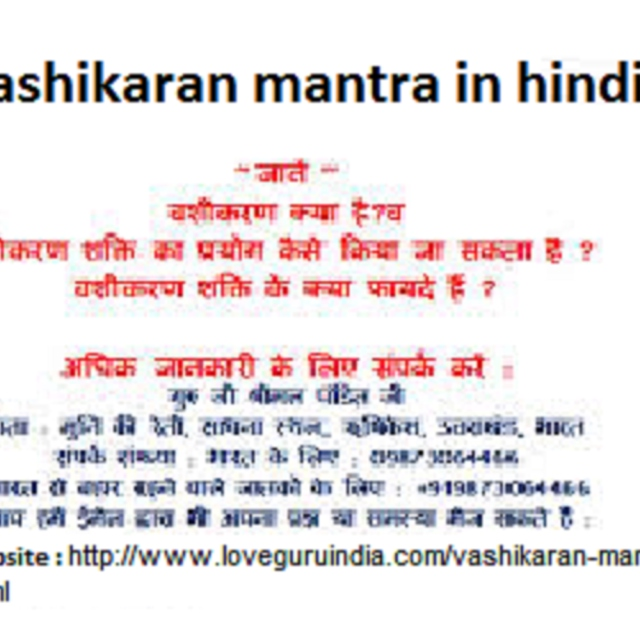 Vashikaran mantra in Hindi Astrology Services