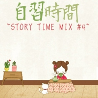 Japanese Immersion ~Storytime Mix #4~