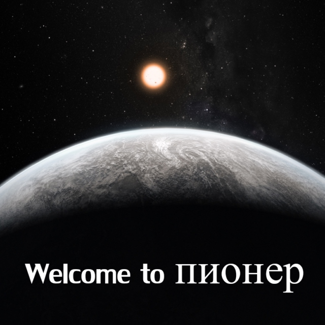 Welcome to пионер