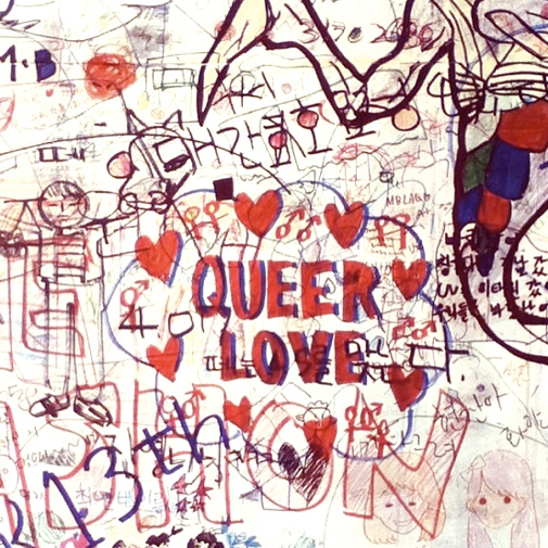queer love (hate)