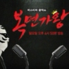 복면가왕 King of Masked Singer - Song compilation