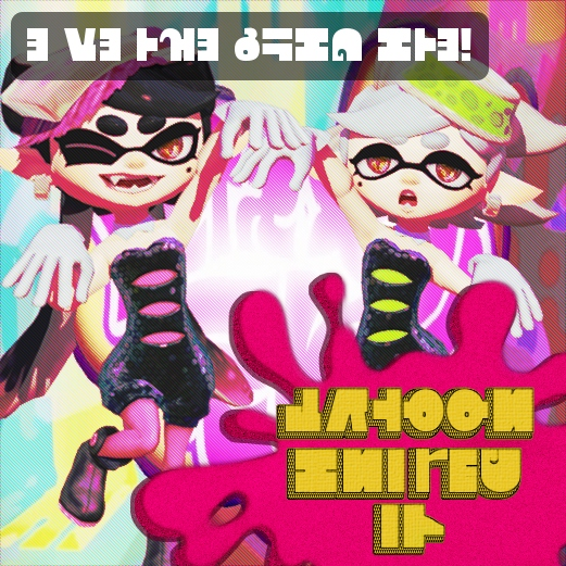 We Are The Squid Sisters!