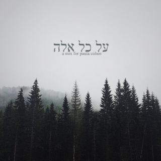 על כל אלה | a mix for paula cohen